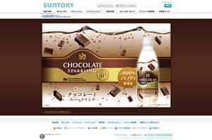 チョコレートスパークリング サントリー