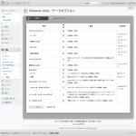 shiwordのオプション設定を日本語化してみたスクリーンショット