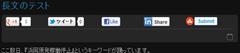 長文のテスト ≪ sora.log