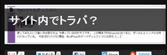 サイト内でトラバ? ≪ sora.log
